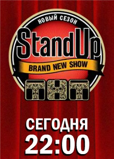 Stand Up 2