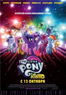 Мой маленький пони в кино (2017)