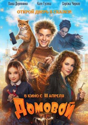Домовой (2019)