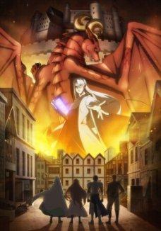 Дракон в поисках дома 1 Сезон (2021)
